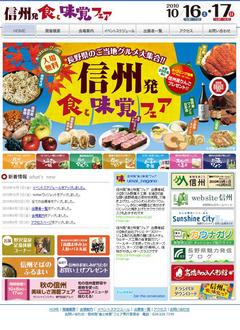 10月16日(土)・17日(日)に<br/>池袋サンシャインシティで開催される<br/>『信州発 食と味覚フェア』
