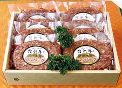 信州牛と信州米豚 ハンバーグ